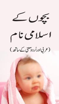 Bachon Ke Islami Naam poster