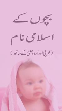 Bachon Ke Islami Naam apk screenshot