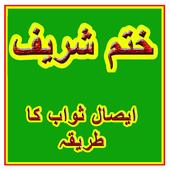 Khatam Shareef icon