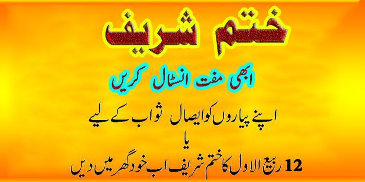 Khatam Shareef poster