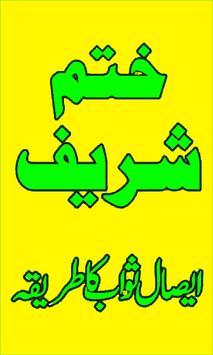 Khatam Shareef apk screenshot