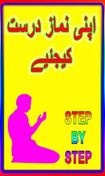 Step By Step Assan - Namaz apk screenshot