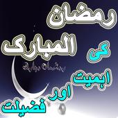 Ramzan Ki Fazilat 2016 icon