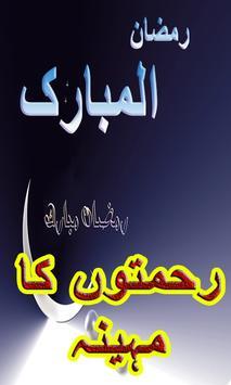 Ramzan Ki Fazilat 2016 poster