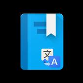 Dizionario Multilingue icon