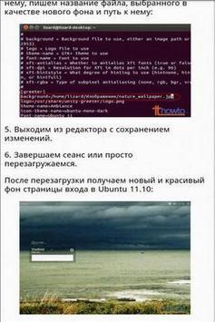 Ubuntu 11.10 Пошаговые советы apk screenshot