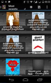 Alamaari - Tamil Book Reader apk screenshot