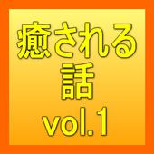 癒される話vol.1 癒されてさらに充実した人生が手に入る! icon