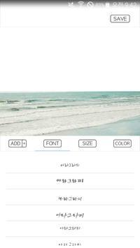 Aragraphy (아라그라피,아름다운 글귀 만들기) apk screenshot