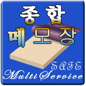안전멀티 apk screenshot