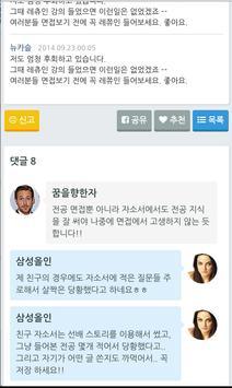 잡톡 - JobTalk apk screenshot