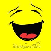 نكت مصرية متجددة icon
