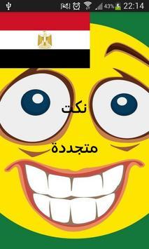 نكت مصرية متجددة poster