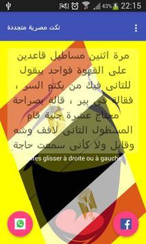 نكت مصرية متجددة apk screenshot