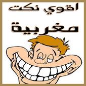اجمل نكت مغربية 2015 icon
