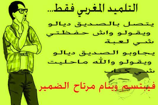 اجمل نكت مغربية 2015 poster