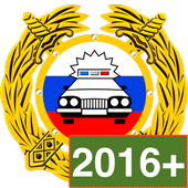 Билеты+ПДД 2017 Экзамен 2016 icon