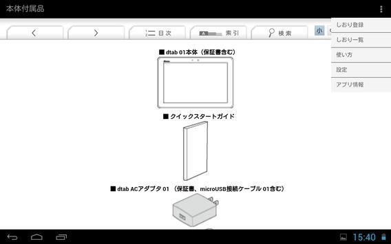 dtab 01 取扱説明書 apk screenshot
