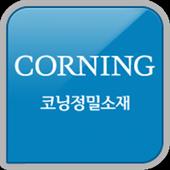 코닝정밀소재 icon