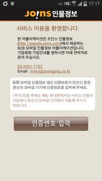 조인스인물정보 apk screenshot
