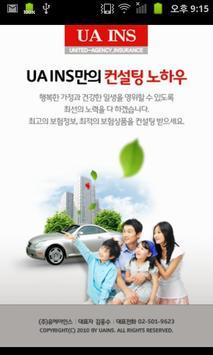 유에이인스 United Agency Insurance poster