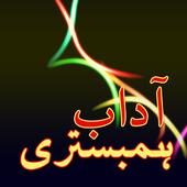 Adaab e Hum Bistri icon