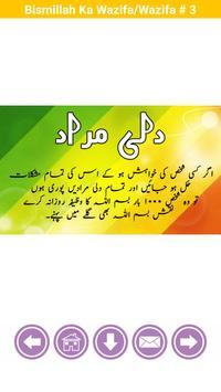 Bismillah Ka Wazifa poster