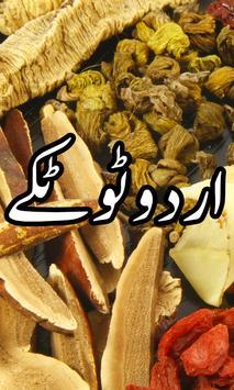 Urdu Totkay apk screenshot