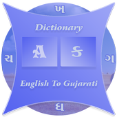 Gujarati Dictionary(Glossary) icon