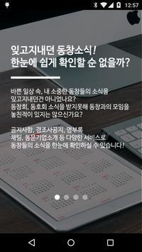 진주고등학교 총동창회 poster