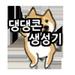 [공식] 댕댕콘 움짤 생성기 (시바견 움짤 생성기) APK