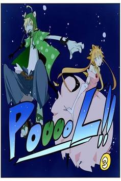 POOOOL!!② poster