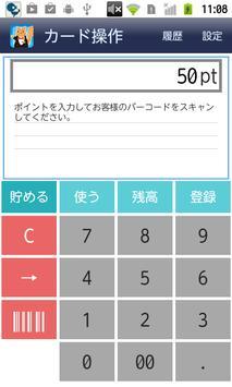 Cardfeel 店舗用 - 無料ポイントシステム apk screenshot