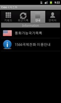 1566국제전화 apk screenshot