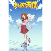 COMIC/まひるの天使 icon