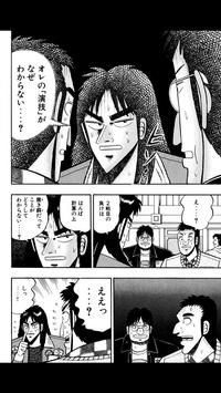 【一気読み】賭博黙示録カイジ~人気マンガアプリ~ apk screenshot