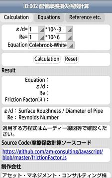 ID:002 配管摩擦損失係数計算 poster