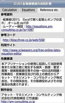 ID:002 配管摩擦損失係数計算 apk screenshot