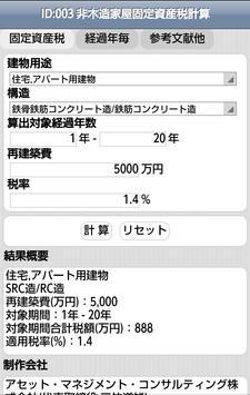 ID:003 非木造家屋固定資産税計算 poster