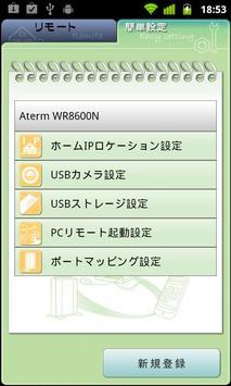 ホームコネクト for Aterm apk screenshot