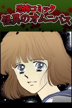 恐怖コミック[怪異のオムニバス] poster