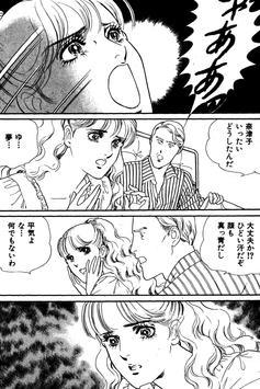 恐怖コミック[怪異のオムニバス] apk screenshot