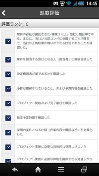 SalesMeister apk screenshot