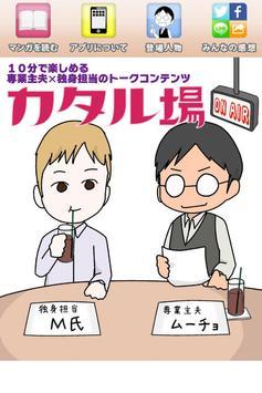 主夫アプマガ-カタル場【専業主夫ムーチョ カタルエ】 poster