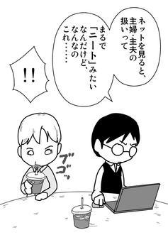 主夫アプマガ-カタル場【専業主夫ムーチョ カタルエ】 apk screenshot
