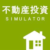不動産投資シミュレータ icon