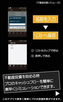 不動産投資シミュレータ apk screenshot