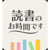 読書のお時間ですビューア icon