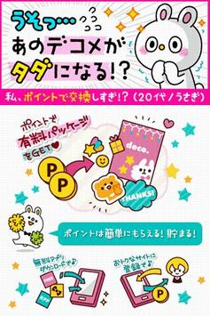 デコマーケット★無料デコメ絵文字&スタンプデコ画像 poster