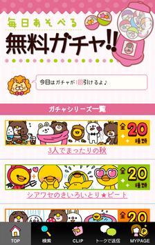 デコマーケット★無料デコメ絵文字&スタンプデコ画像 apk screenshot